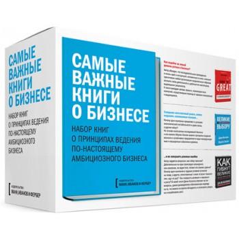 Самые важные книги о бизнесе (комплект из 3 книг)
