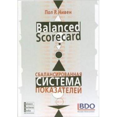 Сбалансированная Система Показателей-шаг за шагом: Максимальное повышение эффективности и закрепление полученных результатов