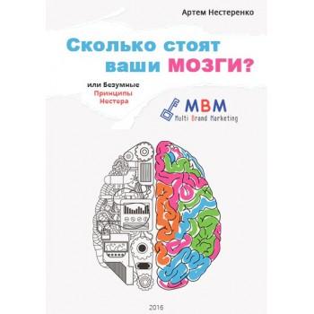 Сколько стоят ваши мозги?