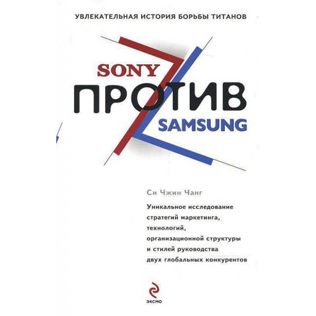 Sony против Samsung