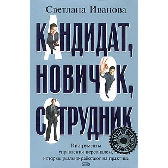 Кандидат, новичок, сотрудник Светлана Иванова