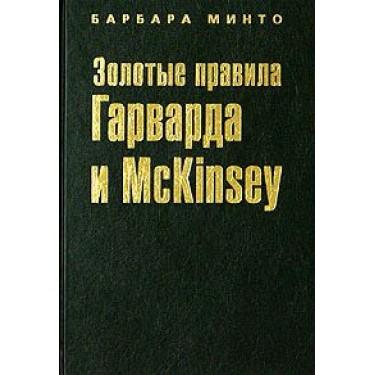 Золотые правила Гарварда и McKinsey