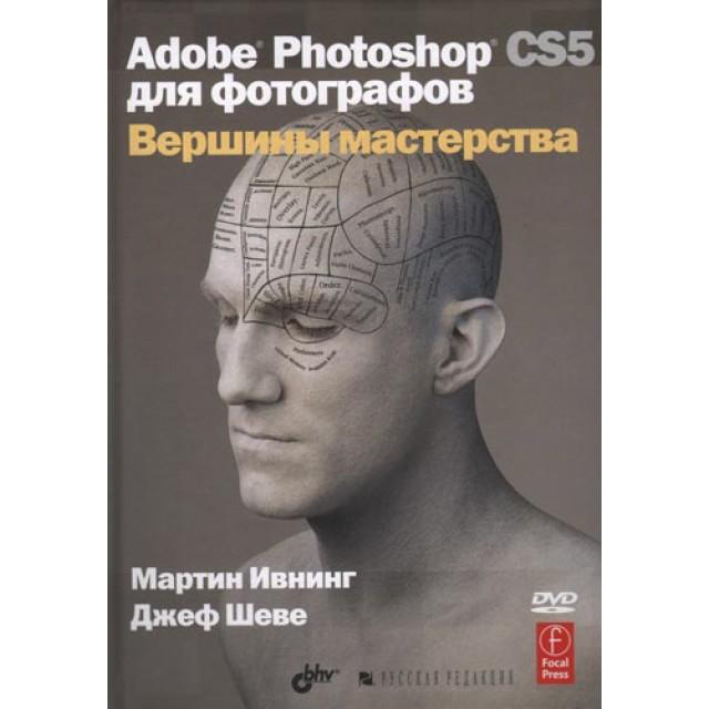 Adobe Photoshop CS5 для фотографов. Вершины мастерства (+ DVD-ROM)