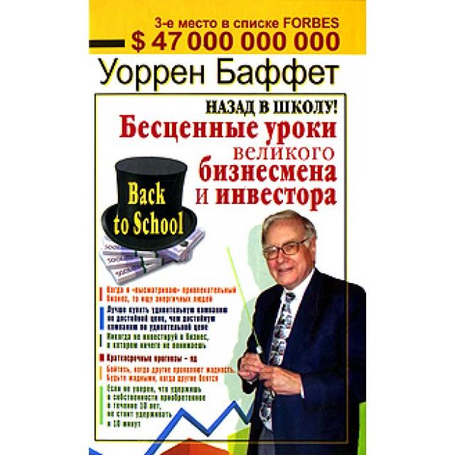 Назад в школу! Бесценные уроки великого бизнесмена и инвестора