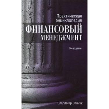 Практическая энциклопедия. Финансовый менеджмент