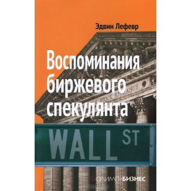 Воспоминания биржевого спекулянта