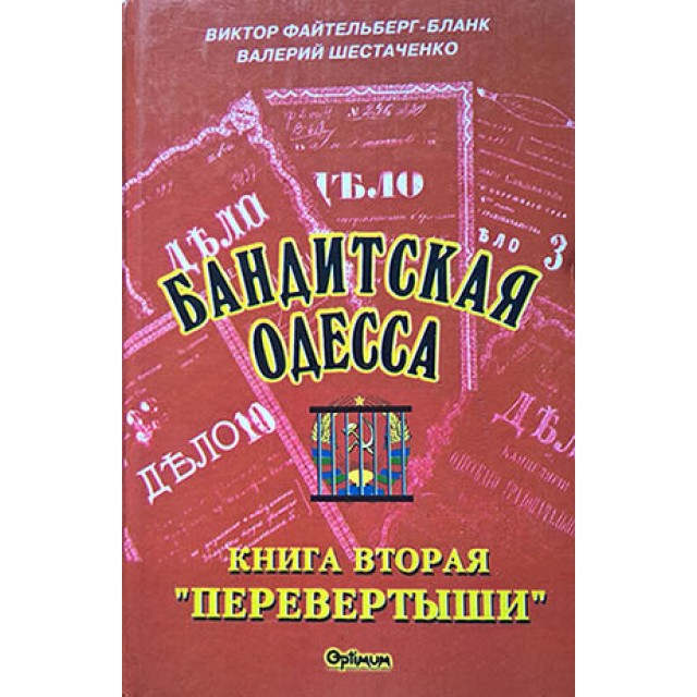 Бандитская Одесса-2. Перевёртыши