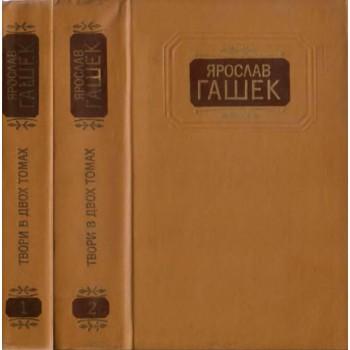 Приключения Швейка, Фельетоны Сборник в 2х томах
