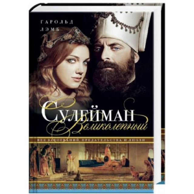Сулейман Великолепный. Век завоеваний, предательства и любви