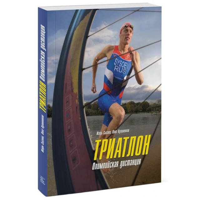 Триатлон. Олимпийская дистанция