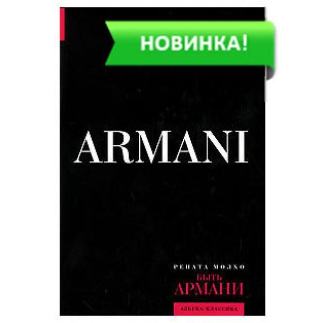 Быть Армани