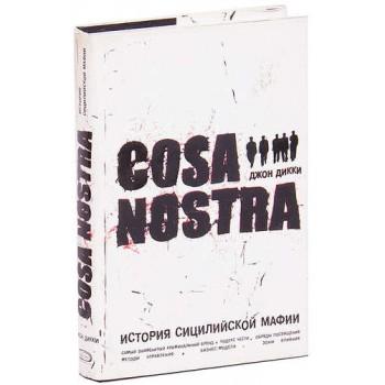 Cosa Nostra. История сицилийской мафии