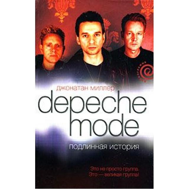 Depeche Mode. Подлинная история