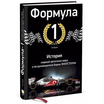 Формула-1. История главной автогонки мира и ее руководителя Берни Экклстоуна