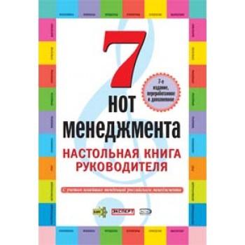 7 нот менеджмента Обновленное издание