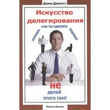 Искусство делегирования