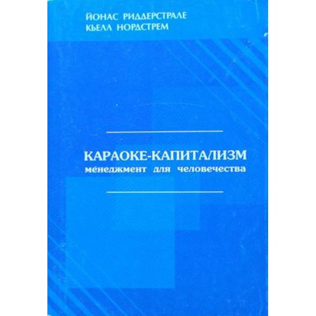 Караоке-Капитализм. Менеджмент для человечества