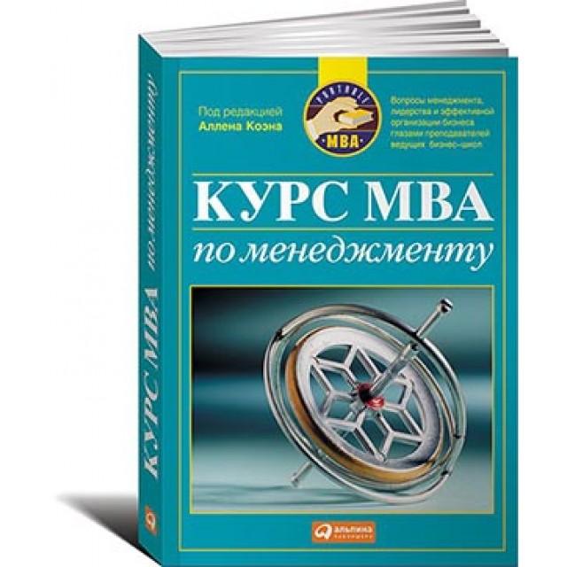 Курс MBA по менеджменту