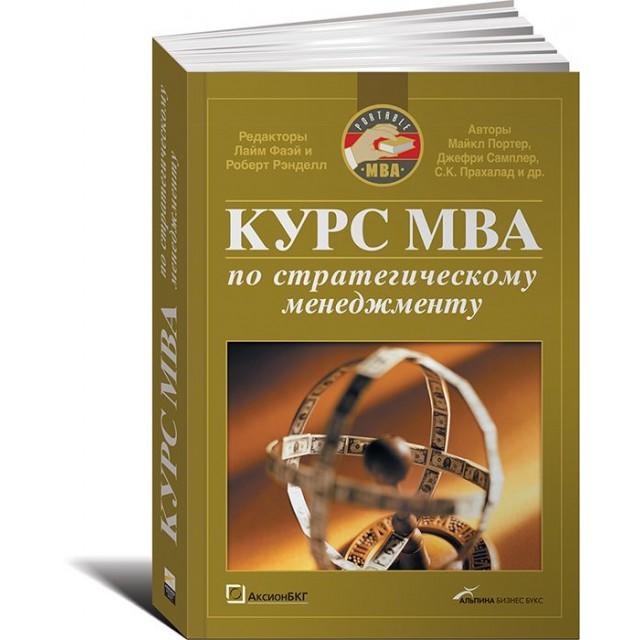 Курс MBA по стратегическому менеджменту