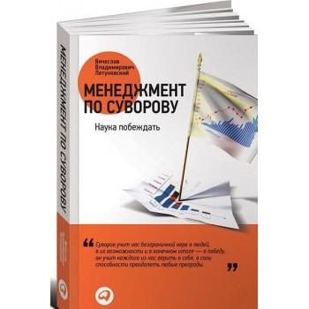 Менеджмент по Суворову. Наука побеждать