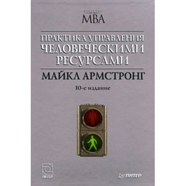 Практика управления человеческими ресурсами 10 изд.