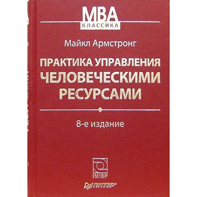Практика управления человеческими ресурсами 8 изд.