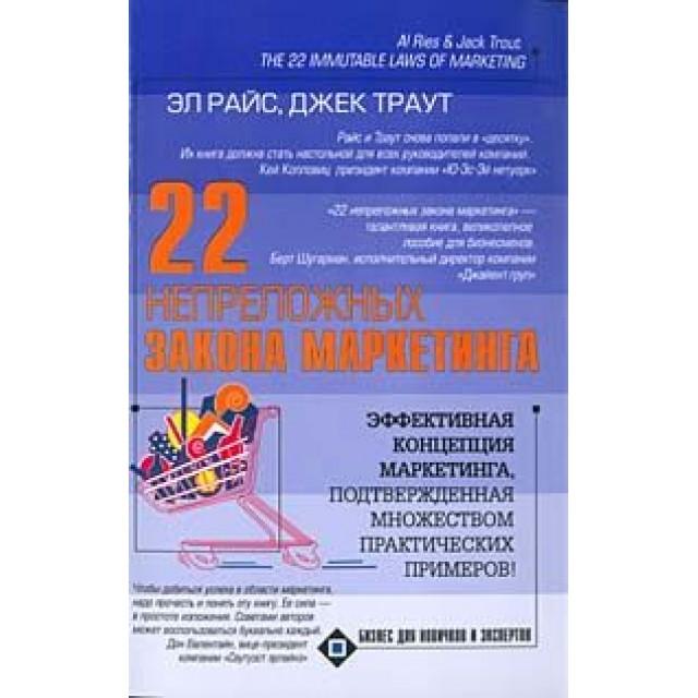22 непреложных закона маркетинга АСТ, Люкс
