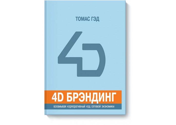 4D брэндинг: взламывая корпоративный код сетевой экономики
