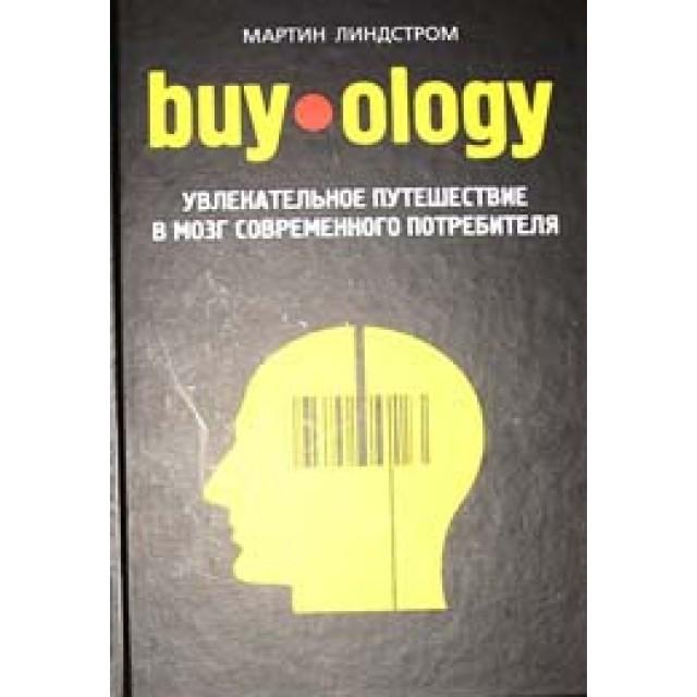 Buyology: Увлекательное путешествие в мозг современного потребителя: Эксмо