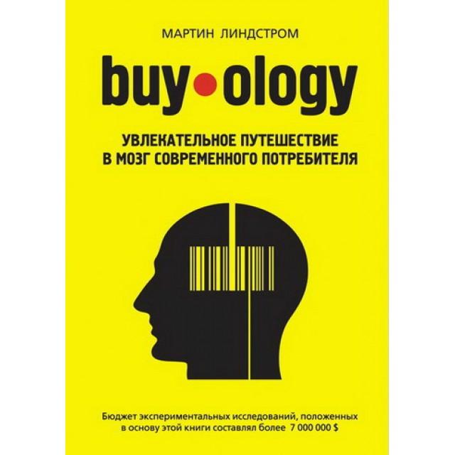 Buyology: Увлекательное путешествие в мозг современного потребителя: МИФ