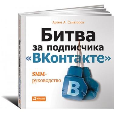"""Битва за подписчика """"ВКонтакте"""". SMM-руководство"""