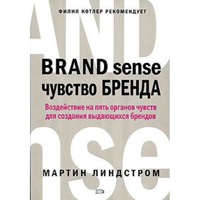 Чувство бренда. Воздействие на пять органов чувств для создания выдающихся брендов