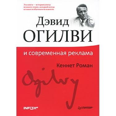 Дэвид Огилви и современная реклама