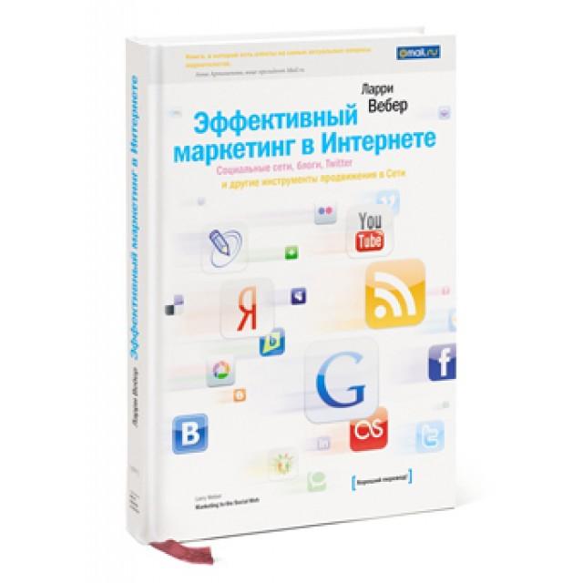 Эффективный маркетинг в Интернете. Социальные сети, блоги, Twitter и другие инструменты продвижения в Сети