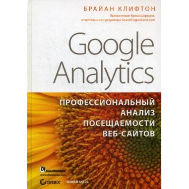 Google Analytics. профессиональный анализ посещаемости веб-сайтов