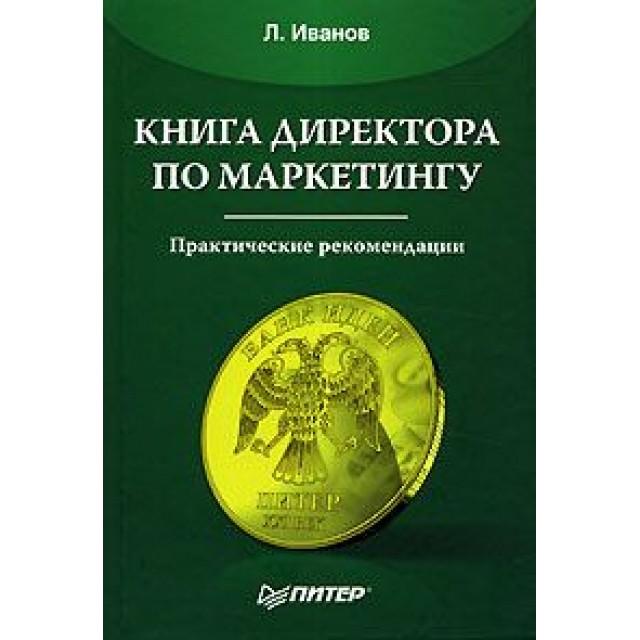 Книга директора по маркетингу