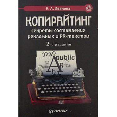 Копирайтинг: секреты составления рекламных и PR-текстов