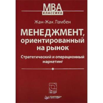 Менеджмент, ориентированный на рынок. Стратегический и операционный маркетинг