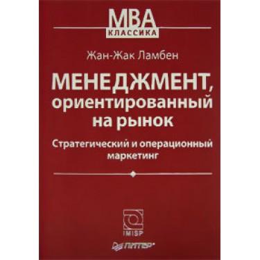 Менеджмент, ориентированный на рынок. Стратегический и операционный маркетинг. Обновленное издание