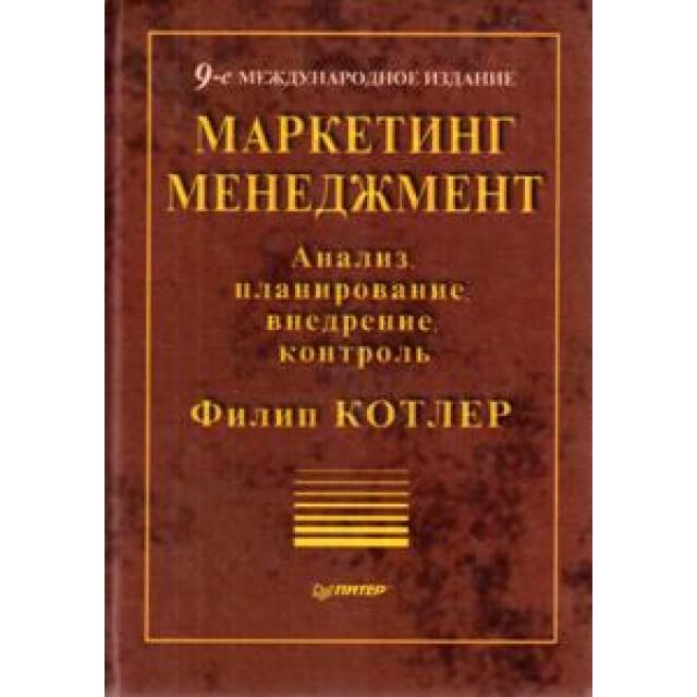 Маркетинг менеджмент. Девятое издание
