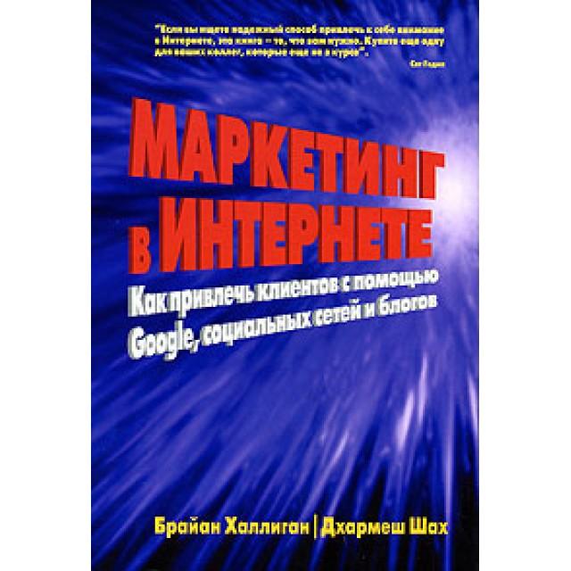 Маркетинг в Интернете. Как привлечь клиентов с помощью Google, социальных сетей и блогов