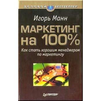 Маркетинг на 100%: черная