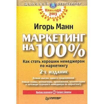 Маркетинг на 100%: 2-е издание
