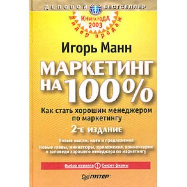Маркетинг на 100%. Как стать хорошим менеджером по маркетингу. 2-е издание
