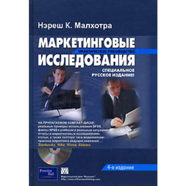 Маркетинговые исследования. Практическое руководство (+ CD-ROM)