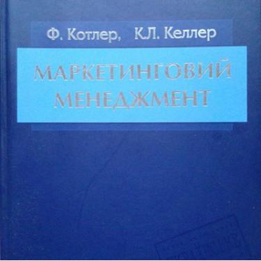 Маркетинговий менеджмент (Укр. язык)