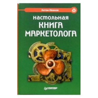 Настольная книга маркетолога