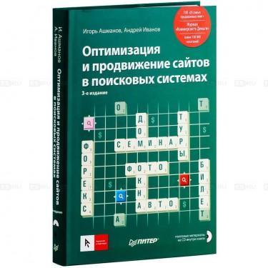 Оптимизация и продвижение сайтов в поисковых системах (+ CD-ROM) 3 издание