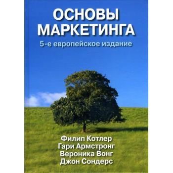 Основы маркетинга. 5-е издание