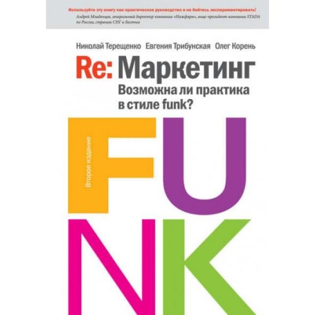 Re: Маркетинг. Возможна ли практика в стиле funk?